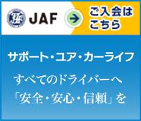 JAFへのリンクバナー