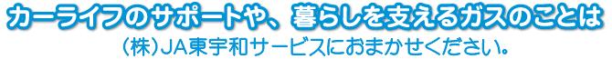 カーライフのサポートや、暮らしを支えるガスのことはJA東宇和サービスにお任せください。