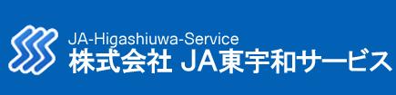 JA東宇和サービス